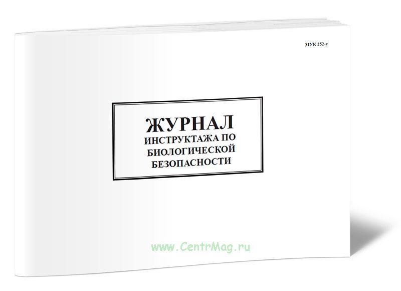 Журнал инструктажа по биологической безопасности