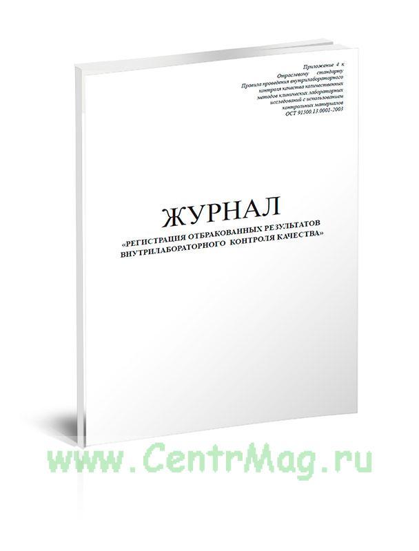 Журнал регистрации отбракованных результатов внутрилабораторного контроля качества
