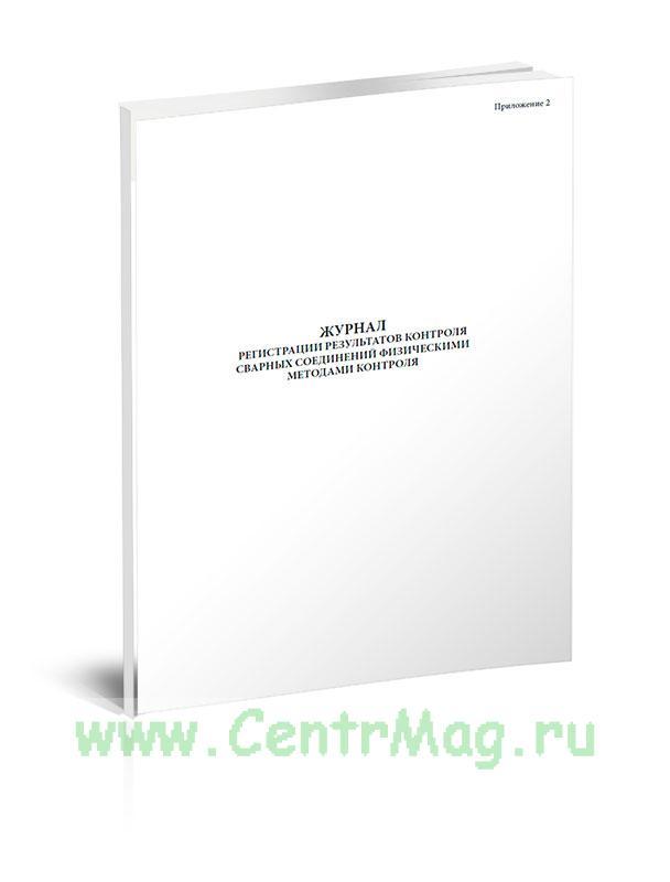 Журнал регистрации результатов контроля сварных соединений физическими методами контроля