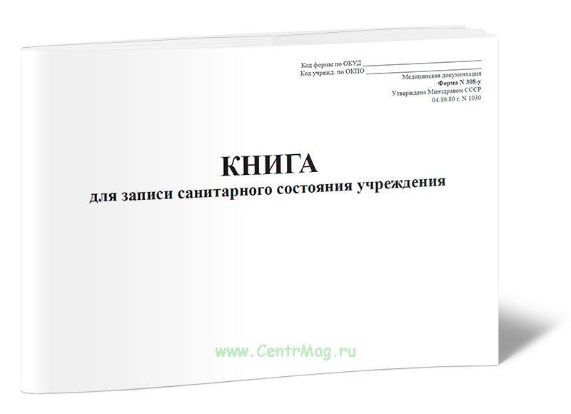 Книга для записи санитарного состояния учреждения (Форма 308-у)