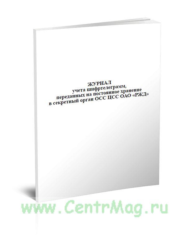 Журнал учета шифртелеграмм, переданных на постоянное хранение в секретный орган