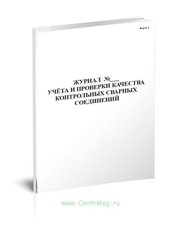 Журнал учёта и проверки качества контрольных сварных соединений (Форма 4)