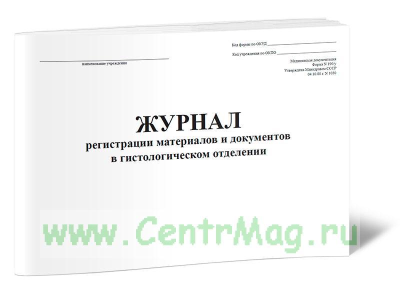 Журнал регистрации материалов и документов в гистологическом отделении (Форма 190/у)