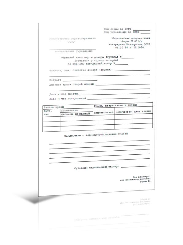 Карта донора (трупа), отрывной лист карты донора (трупа) (Форма 021/у)