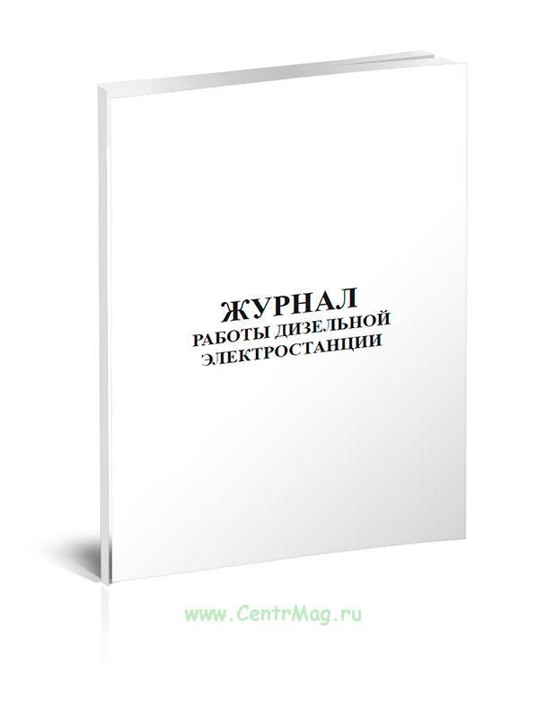 Журнал учета работы дизельной электростанции