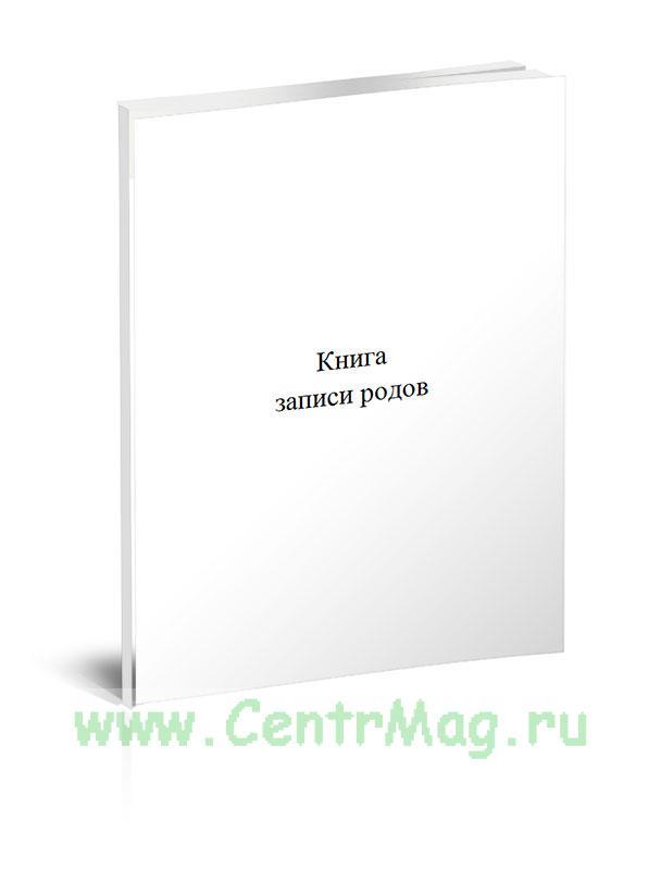 Книга записи родов (Форма 10)