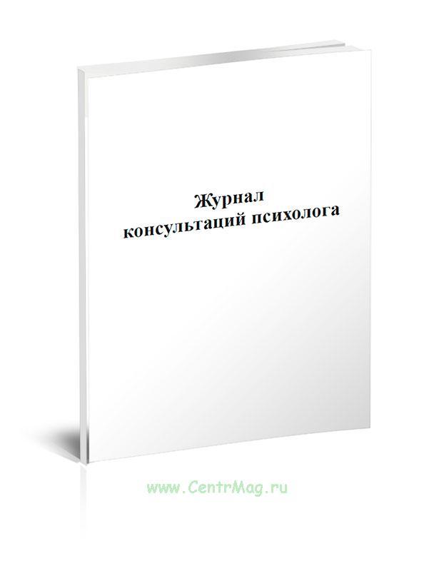 Журнал консультаций психолога