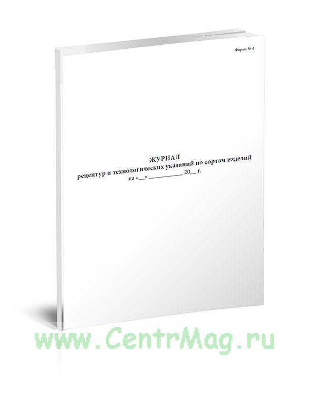 Журнал рецептур и технологических указаний по сортам изделий