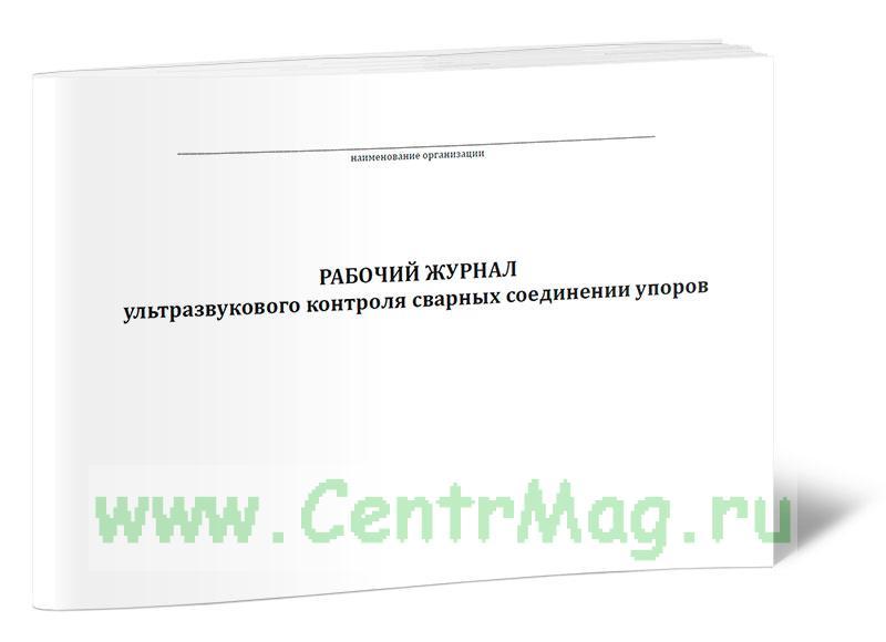 Рабочий журнал ультразвукового контроля сварных соединений упоров