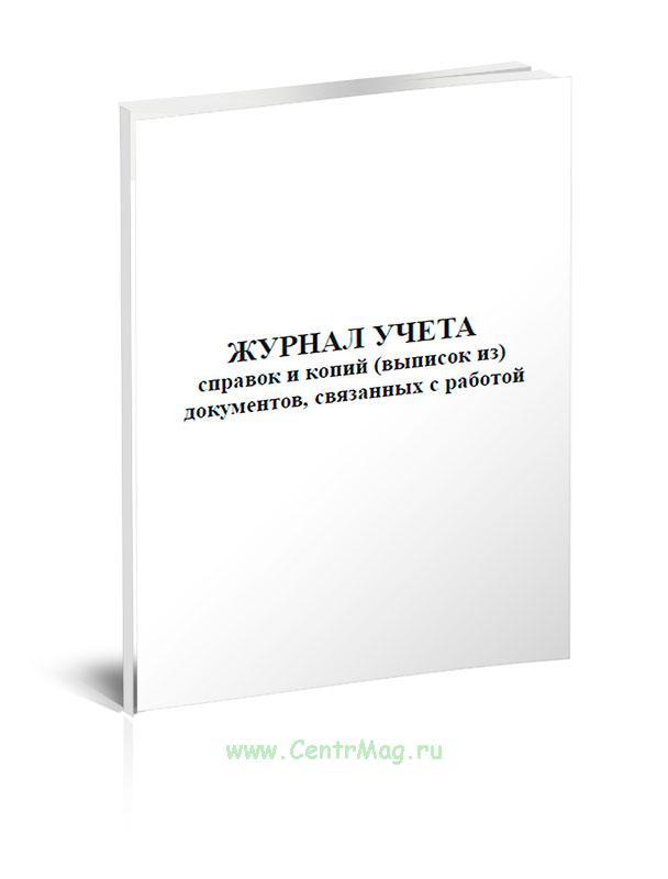 Журнал учета справок и копий (выписок из) документов, связанных с работой