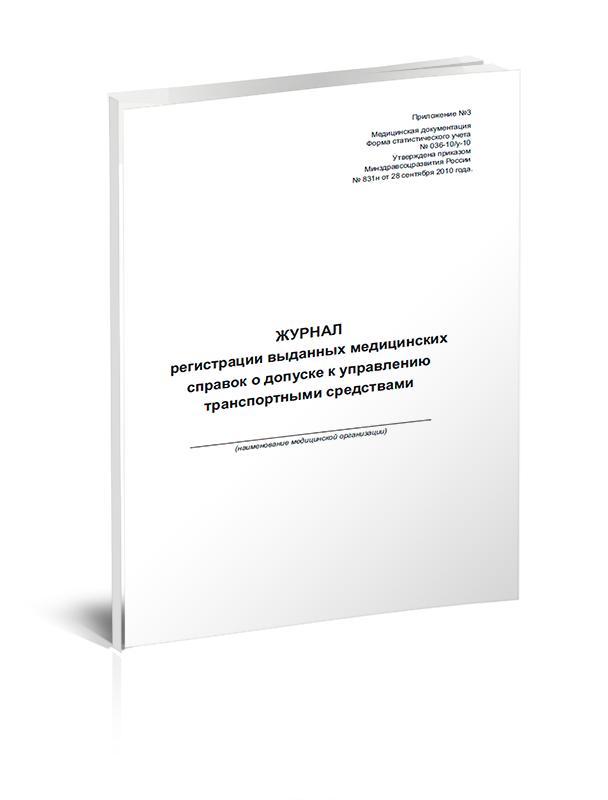 Журнал регистрации выданных медицинских справок о допуске к управлению транспортными средствами (Форма 036-10/у-10)