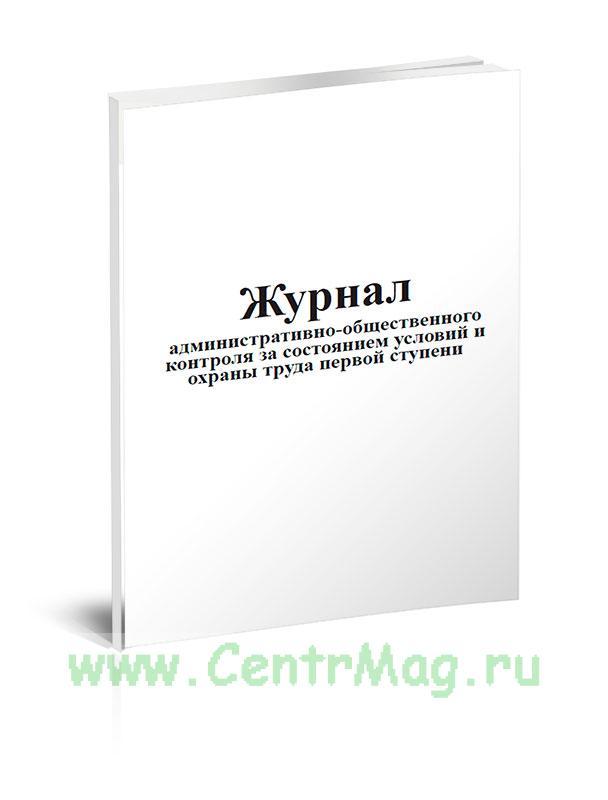 Журнал административно-общественного контроля за состоянием условий и охраны труда первой ступени