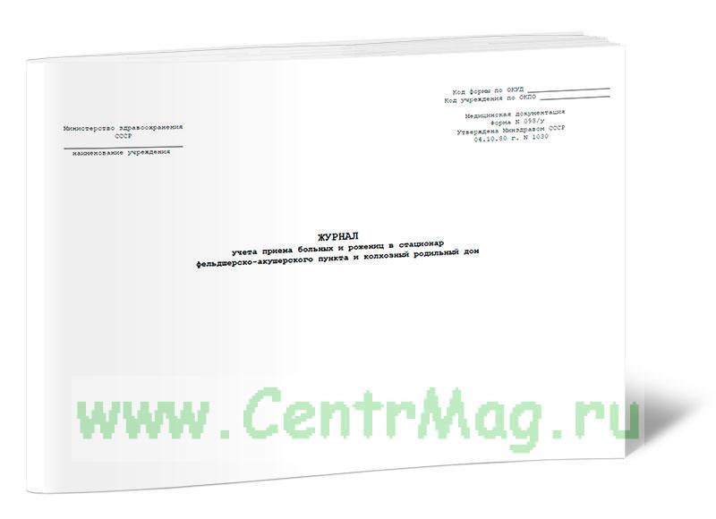 Журнал учета приема больных и рожениц в стационар фельдшерско-акушерского пункта, колхозного родильного дома (Форма 098/у)