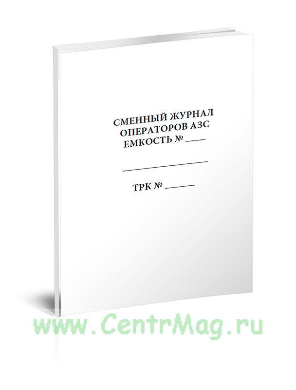 Сменный журнал операторов АЗС