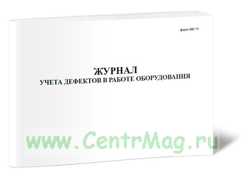 Журнал учета дефектов в работе оборудования (Форма ЗПС-75)