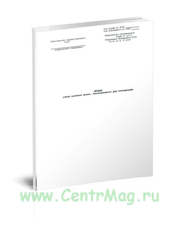Журнал учета костного мозга, заготовленного для консервации (Форма 023/у)