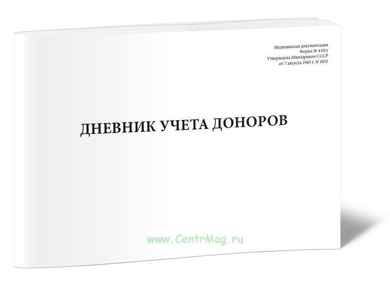 Дневник учета доноров, форма 410/у