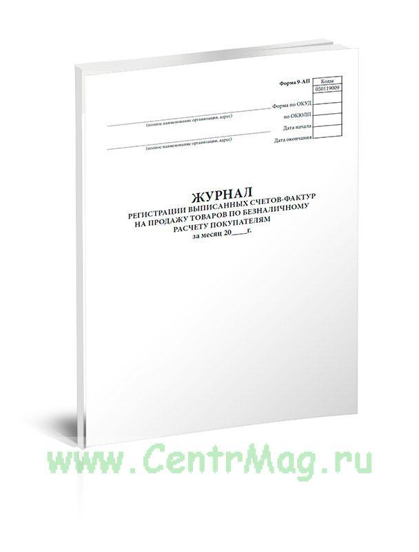 Журнал регистрации выписанных счетов-фактур на продажу товаров по безналичному расчету покупателям (Форма 9-АП)