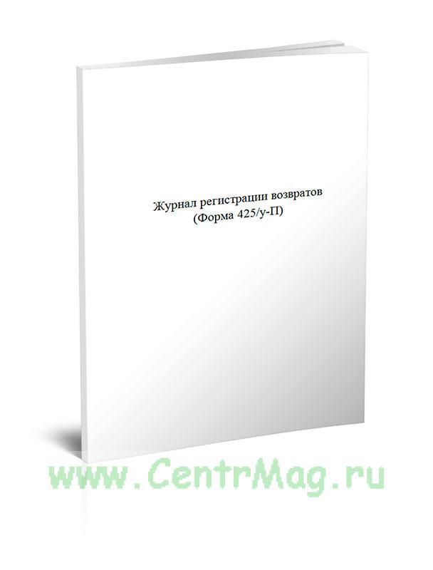 Журнал регистрации возвратов (Форма 425/у-П)