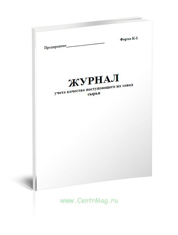 Журнал учета качества поступающего на завод сырья (Форма К-1)