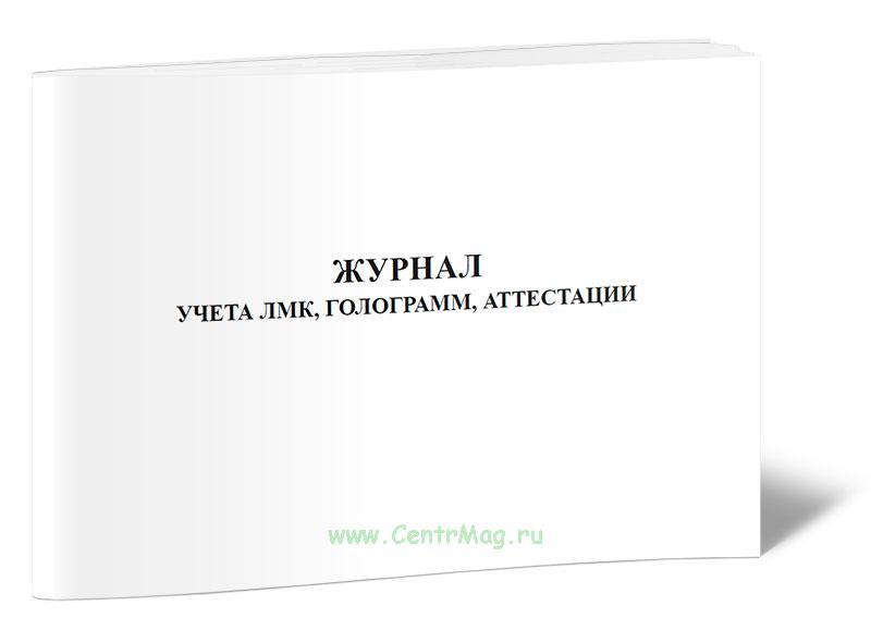 Журнал учета личных медицинских книжек, голограмм, аттестации