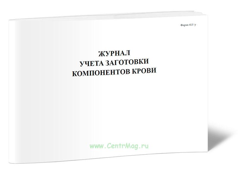 Журнал учета заготовки компонентов крови (Форма 413/у)
