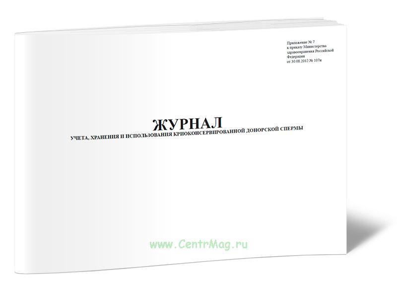 Журнал учета, хранения и использования криоконсервированной донорской спермы