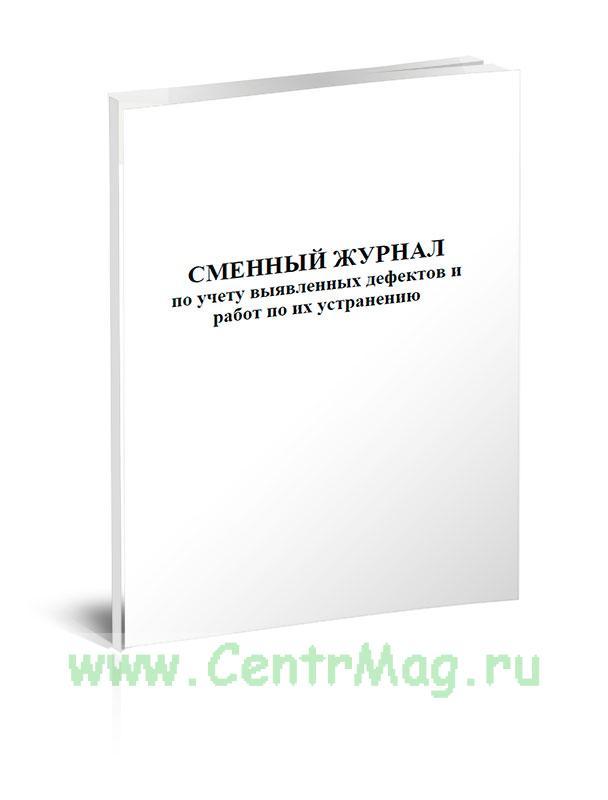 Сменный журнал по учету выявленных дефектов и работ по их устранению