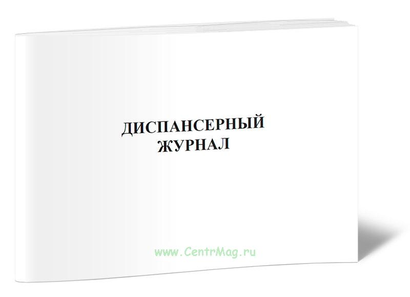 Диспансерный журнал (Форма 030/у)