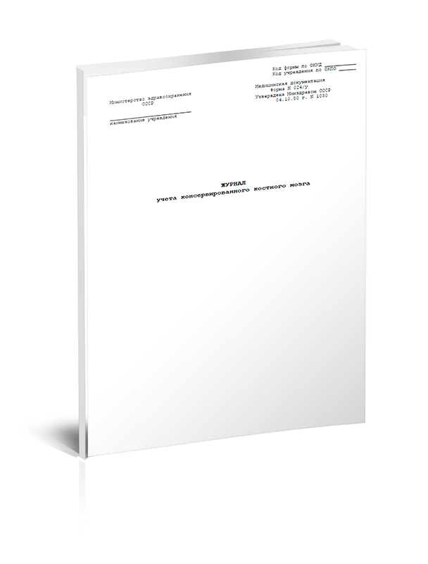 Журнал учета консервированного костного мозга (Форма 024/у)