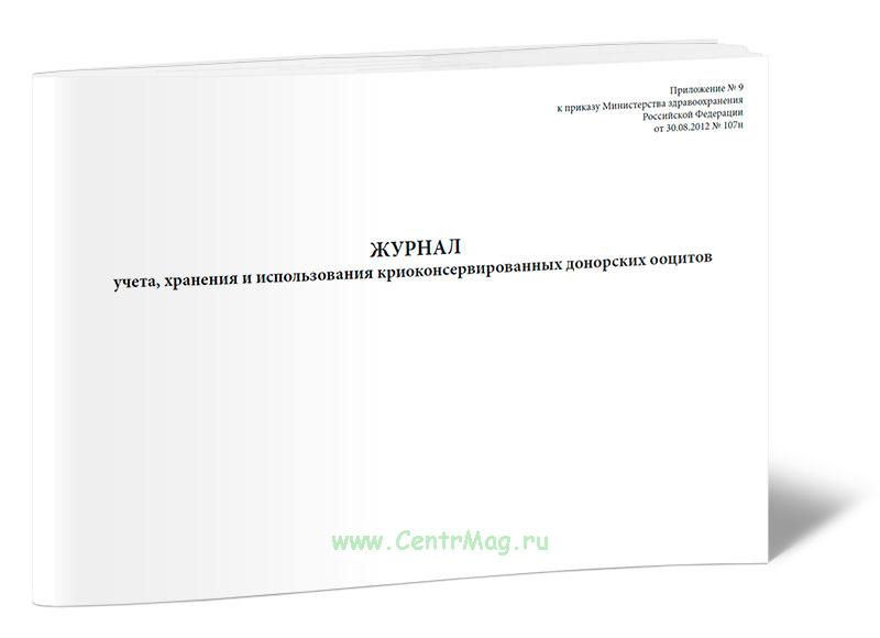 Журнал учета, хранения и использования криоконсервированных донорских ооцитов