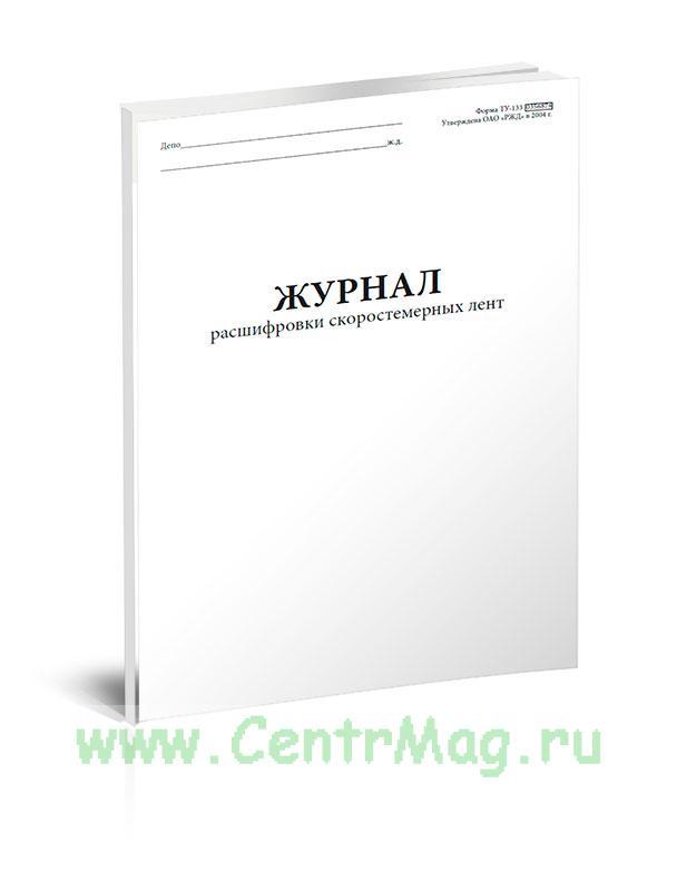 Журнал расшифровки скоростемерных лент (Формы ТУ-133)