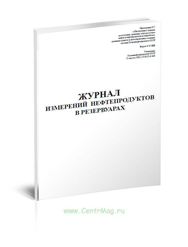 Журнал измерений нефтепродуктов в резервуарах (Форма 17-НП)