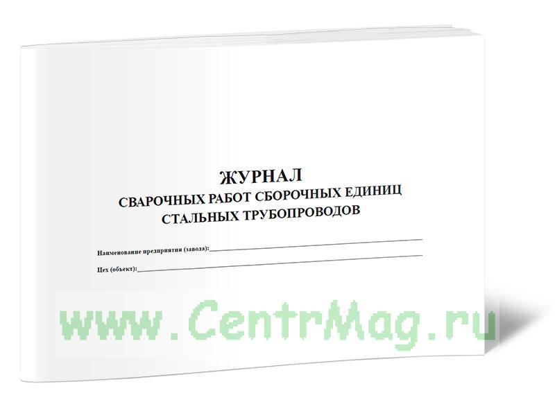 Журнал сварочных работ сборочных единиц стальных трубопроводов