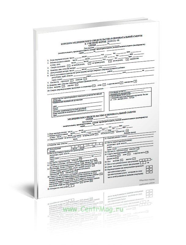 Медицинское свидетельство о перинатальной смерти (с корешком) (Форма 106-2/у-08)