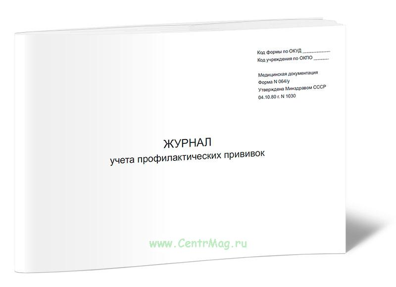 Журнал учета профилактических прививок (Форма 064/у)