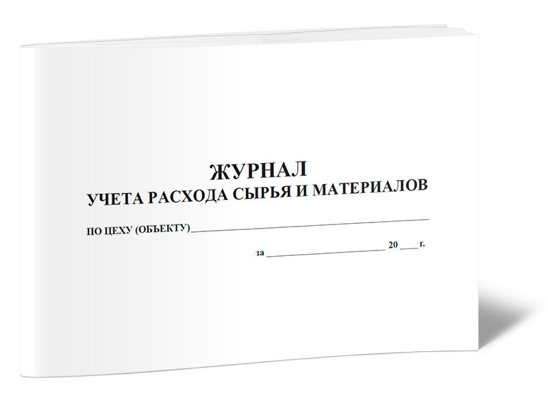 Журнал учета расхода сырья и материалов по цеху (объекту)