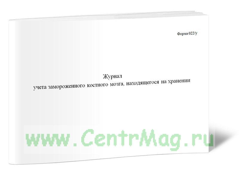 Журнал учета замороженного костного мозга, находящегося на хранении (Форма 022/у)