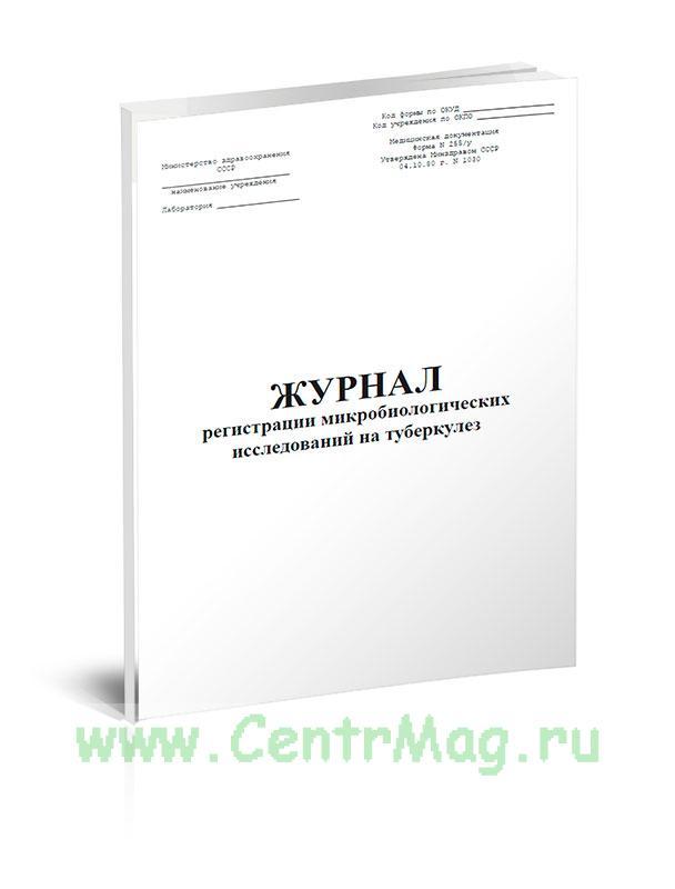 Журнал регистрации микробиологических исследований на туберкулез (Форма 255/у)