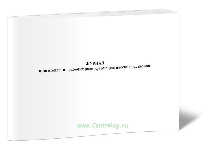 Журнал приготовления рабочих радиофармацевтических растворов