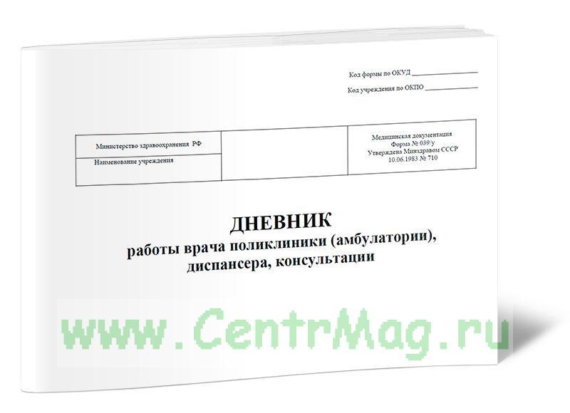 Дневник работы врача поликлиники (амбулатории), диспансера, консультации (Форма 039/у)
