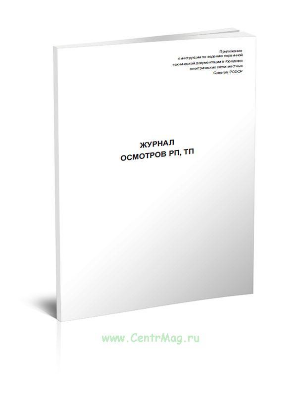 Журнал осмотров РП, ТП (Форма  5-Э)