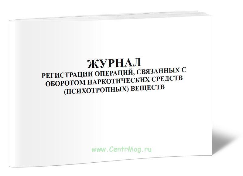 Журнал регистрации операций, связанных с оборотом наркотических средств (психотропных) веществ