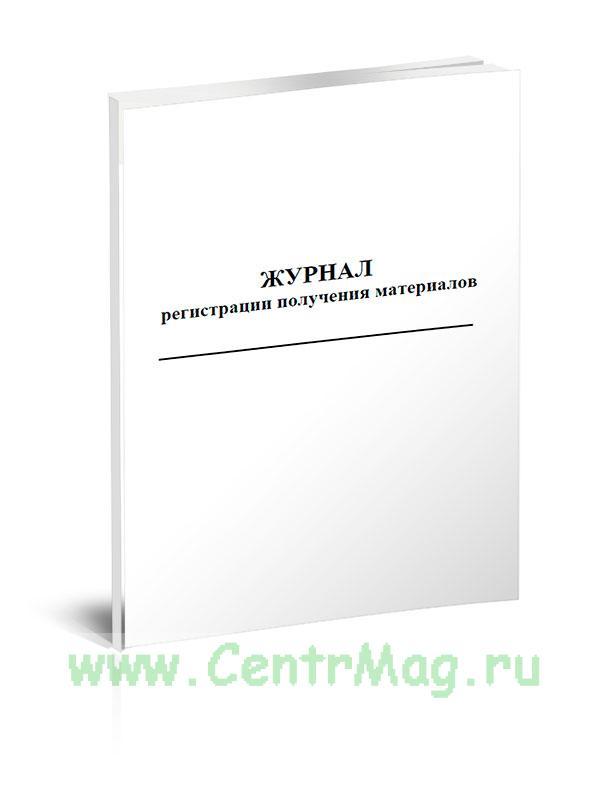 Журнал регистрации получения материалов