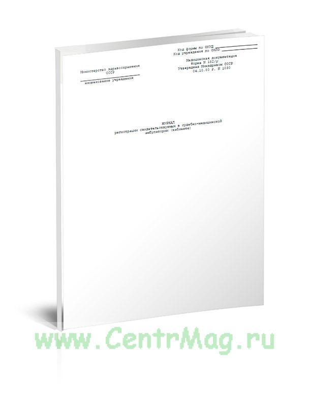 Журнал регистрации свидетельствуемых в судебно-медицинской амбулатории (кабинете) (Форма 182/у)
