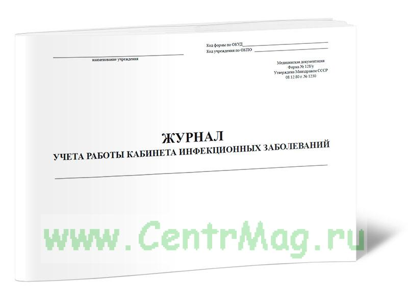 Журнал учета работы кабинета инфекционных заболеваний (Форма 128/у)