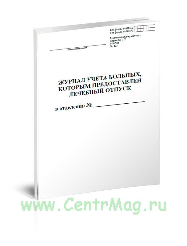Журнал учета больных, которым предоставлен лечебный отпуск (Форма 001-1/у)