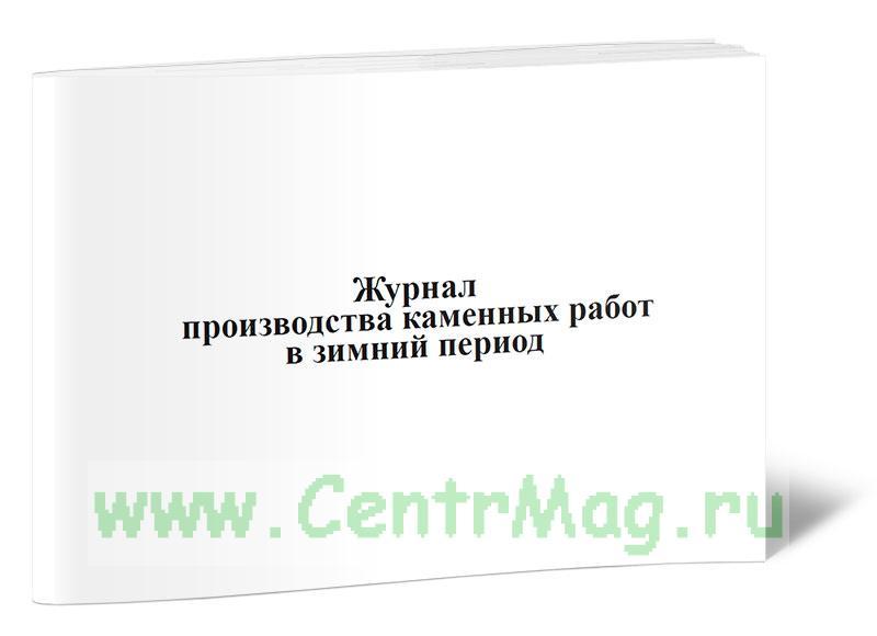 Журнал производства каменных работ в зимний период