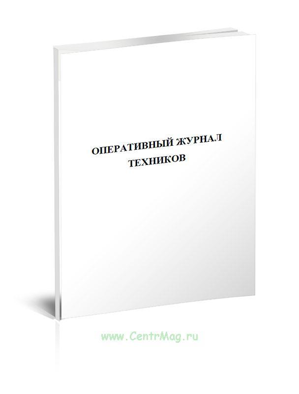 Оперативный журнал техников