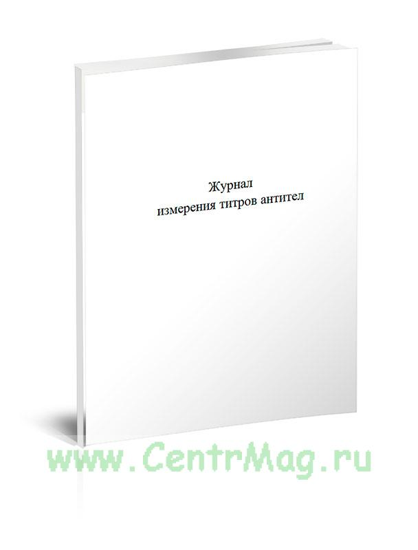 Журнал измерения титров антител (Форма 408/у-П)